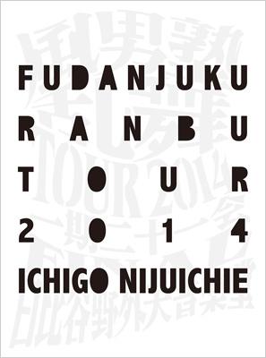 風男塾乱舞TOUR 2014 〜一期二十一会〜FINAL 日比谷野外大音楽堂 【初回限定盤 DVD】