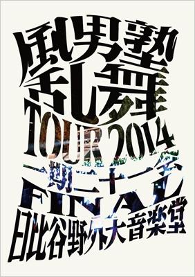 風男塾乱舞TOUR 2014 〜一期二十一会〜FINAL 日比谷野外大音楽堂 【通常盤 DVD】