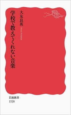 学校で教えてくれない音楽 岩波新書 : 大友良英 | HMV&BOOKS online ...