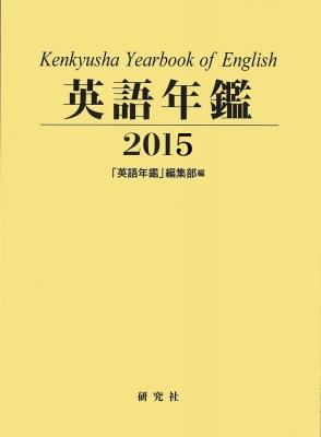 英語年鑑 2015