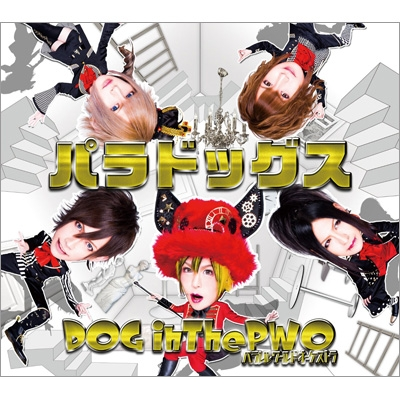 パラドッグス (+DVD)【初回盤B】