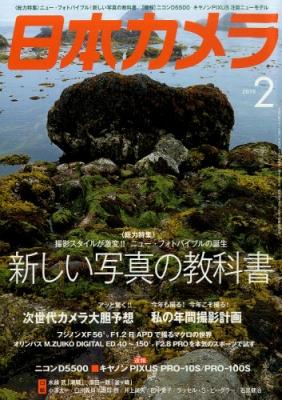 日本カメラ 2015年 2月号