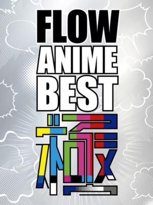 FLOW ANIME BEST 極 【初回生産限定盤】(CD+DVD)