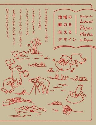 地域の魅力を伝えるデザイン Design for Local Paper Media in Japan