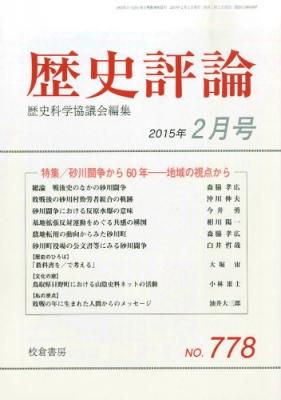 歴史評論 2015年 2月号