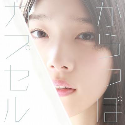 からっぽカプセル 【初回限定盤】(CD+DVD)