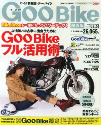 Goo Biki (グーバイク)関西版 2015年 2月号