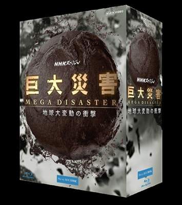 NHKスペシャル 巨大災害 MEGA DISASTER 地球大変動の衝撃 ブルーレイBOX