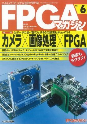 カメラ×画像処理×FPGA FPGAマガジン