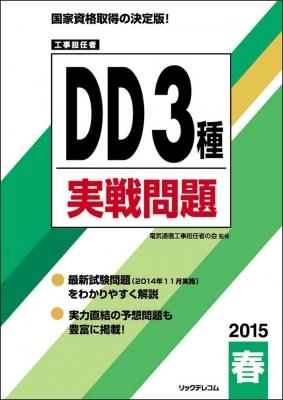 工事担任者DD3種実戦問題 2015春