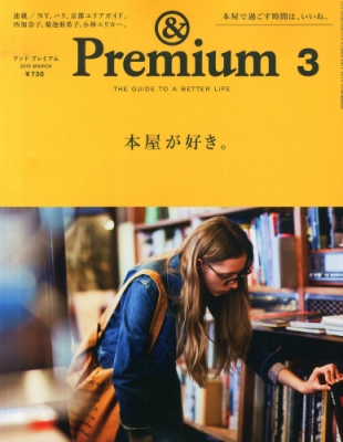 & Premium (アンドプレミアム)2015年 3月号