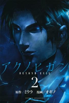 アクノヒガン Beyond Evil 2 週刊少年マガジンkc