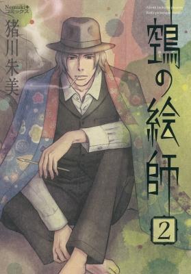 鵼の絵師2 Nemuki+コミックス