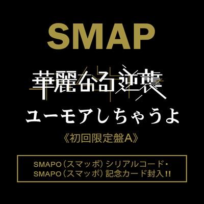 華麗なる逆襲/ユーモアしちゃうよ (+DVD)【初回限定盤A】