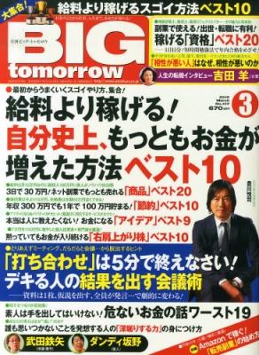 Big Tomorrow (ビッグ・トゥモロウ)2015年 3月号