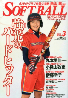 Soft Ball Magazine (ソフトボールマガジン)2015年 3月号