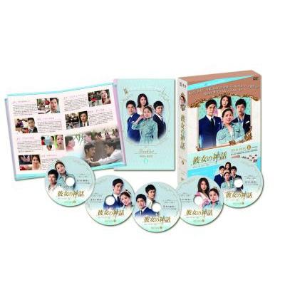 彼女の神話 DVD-BOX2