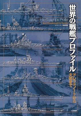 世界の戦艦プロファイル ドレッドノートから大和まで