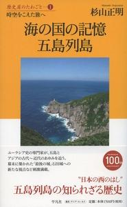海の国の記憶 五島列島 時空をこえた旅へ 歴史屋のたわごと