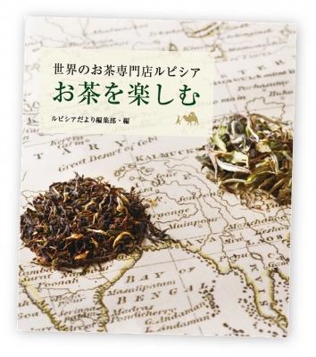 世界のお茶専門店ルピシアお茶を楽しむ