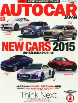 Auto Car Japan (オートカージャパン)2015年 3月号