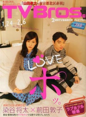 Tv Bros.(テレビブロス)関東版 2015年 1月 24日号