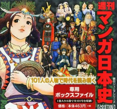 週刊 マンガ日本史 改訂版 ボックス型専用ファイル 朝日ジュニアシリーズ