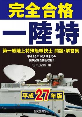 完全合格 第一級陸上特殊無線技士問題・解答集 平成26年10月期までの国家試験を完全収録!! 平成27年版