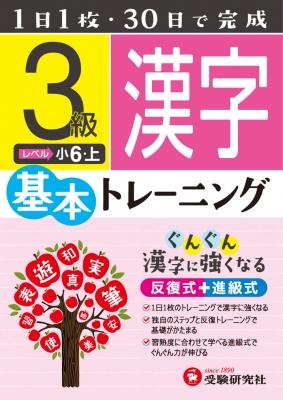 小学基本トレーニング漢字3級 1日1枚・30日で完成 小学基本トレーニング