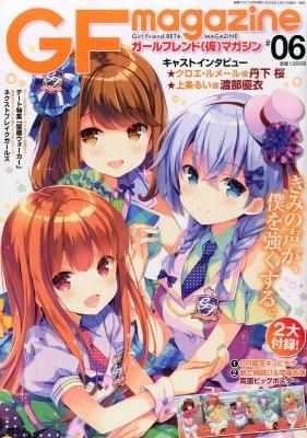 ガールフレンド(仮)マガジン #06 電撃HOBBY MAGAZINE 2015年 3月号増刊