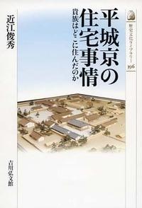 平城京の住宅事情 貴族はどこに住んだのか 歴史文化ライブラリー