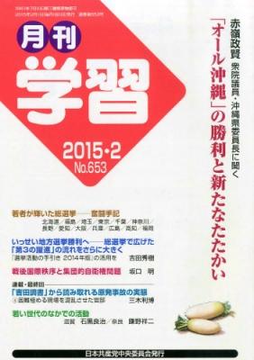 月刊学習 2015年 2月号