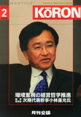Monthly Koron (月刊公論)2015年 2月号