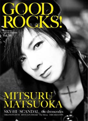 GOOD ROCKS! Vol.58