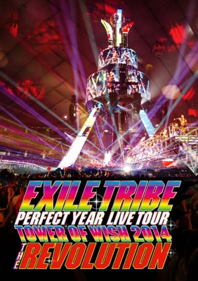 EXILE TRIBE PERFECT YEAR LIVE TOUR TOWER OF WISH 2014 〜THE REVOLUTION〜(3枚組LIVE DVD)