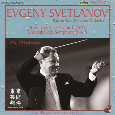ショスタコーヴィチ:交響曲第5番『革命』、ストラヴィンスキー:組曲『火の鳥』1945年版 スヴェトラーノフ&ロシア国立響(1995年東京ライヴ)