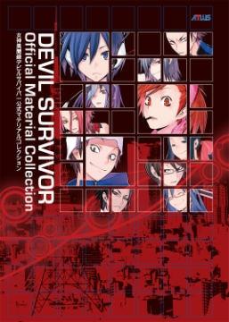 Devil Survivor: Official Material Collection(洋書)