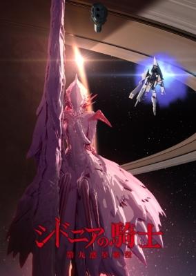 シドニアの騎士 第九惑星戦役 三 【初回生産限定版】