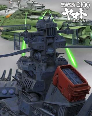 宇宙戦艦ヤマト2199 星巡る方舟 【Blu-ray 初回限定生産】