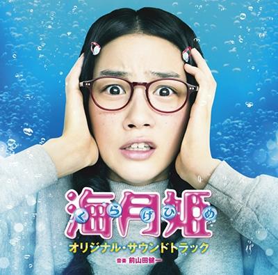 映画 海月姫 オリジナル サウンドトラック