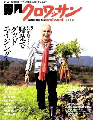 男のクロワッサン Magazine House Mook