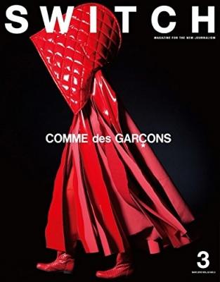 SWITCH Vol.33 No.3 ◆ COMME des GARCONS