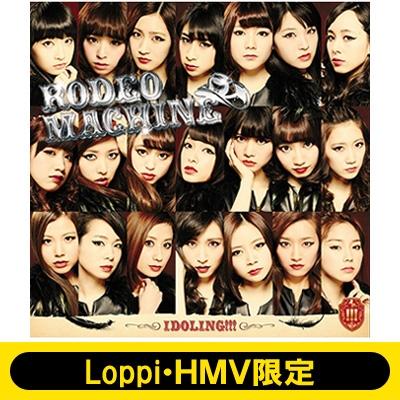ロデオマシーン (+Blu-ray / 推しメンジャケ仕様ブックレット)【Loppi・HMV限定盤】