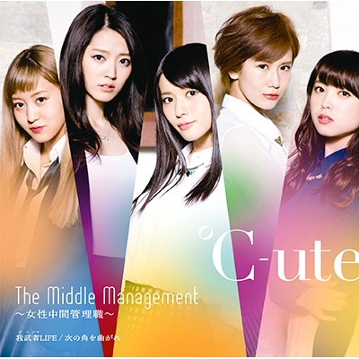 The Middle Management〜女性中間管理職〜/我武者LIFE /次の角を曲がれ (+DVD)【初回生産限定盤A】