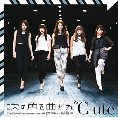 The Middle Management〜女性中間管理職〜/我武者LIFE /次の角を曲がれ (+DVD)【初回生産限定盤C】