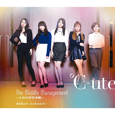 The Middle Management〜女性中間管理職〜/我武者LIFE /次の角を曲がれ 【通常盤A】