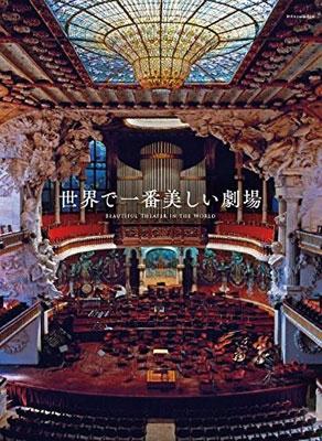 世界で一番美しい劇場