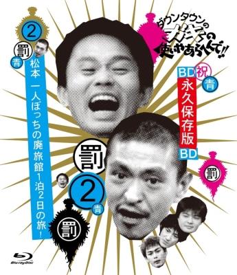 ダウンタウンのガキの使いやあらへんで!! 〜ブルーレイシリーズ2〜松本一人ぼっちの廃旅館1泊2日の旅!