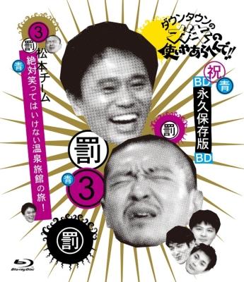 ダウンタウンのガキの使いやあらへんで!! 〜ブルーレイシリーズ3〜松本チーム絶対笑ってはいけない温泉旅館の旅!