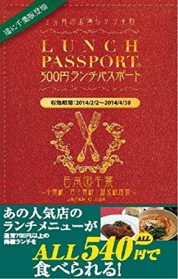 ランチパスポート千葉版 1